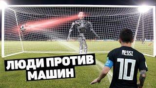 БИТВА МЕССИ ПРОТИВ РОБОКИПЕРА! Футболисты против робота-вратаря. Футбольный топ @120 ЯРДОВ