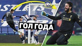 НЕВЕРОЯТНЫЙ ГОЛ АЛИССОНА, ИБРАГИМОВИЧ больше не сыграет в ФУТБОЛ. Новости футбола 120 ЯРДОВ