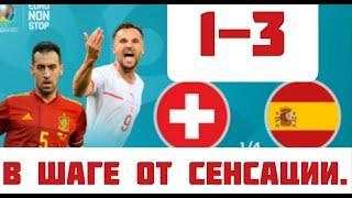 Евро-2020, 1/4 Швейцария - Испания 1-1, по пенальти 1-3, обзор матча.