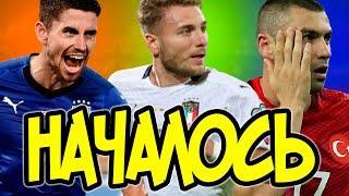 Турция Италия 0 - 3  обзор матча | Правила игры рукой | Иммобиле |  Жоржинью