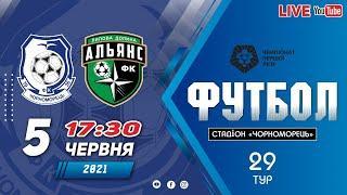Прямая трансляция! Черноморец (Одесса)  - «Альянс» (Липова Долина). 29 тур   21 мая 2021 г  19:00