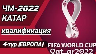 Отборочный турнир ЧМ-2022 Катар. Обзор 4 тура ЧМ-2022(ЕВРОПА). Россия 0:0 Хорватия. #ЧМ2022.