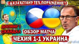 Чехия 1-1 Украина   Обзор матча   Допинг у Казахстана