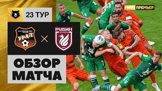 20.06.2020 Урал - Рубин - 1:2. Обзор матча