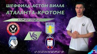 Шеффилд Юнайтед - Астон Вилла прогноз Аталанта - Кротоне прогноз