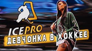Девчонка в хоккее | ICEpro Reutov | Где тренироваться девушкам