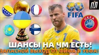 ФИФА и УЕФА оставили для сборной Украины запасной выход на ЧМ-2022! Украина – Франция 1-1 Обзор.