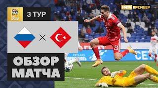 11.10.2020 Россия - Турция - 1:1. Обзор матча