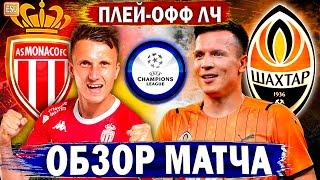 Монако 0-1 Шахтер | Плей-офф Лиги Чемпионов, Обзор матча !