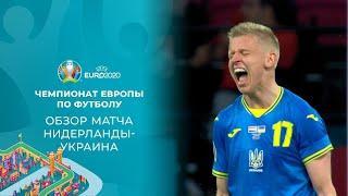 Нидерланды— Украина. Групповой этап. Лучшие моменты. Чемпионат Европы пофутболу 2020