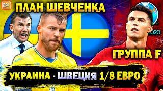 Украина - Швеция 1/8 Евро ! Расписание и сетка плей-офф | Роналду не остановить