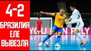 БРАЗИЛИЯ 4-2 ЯПОНИЯ (ВИДЕО ГОЛОВ И МОМЕНТОВ) | Футзал Чемпионат Мира 2021