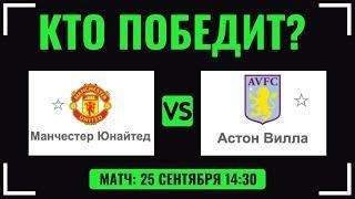 ✅КТО ПОБЕДИТ? ПРОГНОЗ НА ФУТБОЛ на матч: Манчестер Юнайтед - Астон Вилла / АНГЛИЯ Премьер-лига