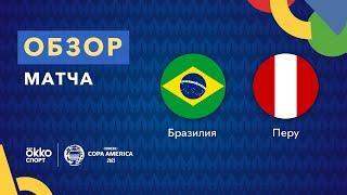 Бразилия – Перу. Кубок Америки 2021. Обзор матча 18.06.21