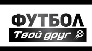 """Видео-обзор финального этапа социального проекта """"Футбол твой друг"""" 2020."""