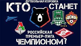 Спартак Москва - Ахмат В 18:00  , Зенит - Оренбург В 20:30.15 июля 2020 г.
