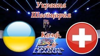 Украина - Швейцария / Лига Наций 3.09.2020 Прогноз и Ставки на Футбол