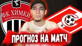 ХИМКИ - СПАРТАК МОСКВА ПРОГНОЗ / РПЛ ОБЗОР