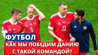 Футбол. Евро 2020. Группа В. Россия Дания. Сборную России спасёт только чудо