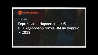 Германия — Норвегия — 4:5 Б. Видеообзор матча ЧМ по хоккею – 2018