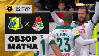 15.03.2020 Ростов - Локомотив - 1:3. Обзор матча