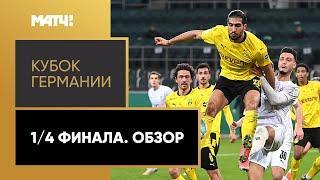 Кубок Германии. 1/4 финала. Обзор