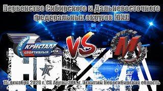 15.12.20 Кристалл (Бердск) vs Металлург (Новокузнецк) Первенство ЮХЛ