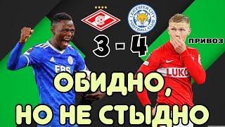 Обзор матча Спартак - Лестер 3-4 • Лига Европы УЕФА 3 тур • Обидно, но не стыдно