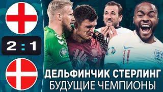 Английское ШОУ ДЕЛЬФИНОВ • Шмейхель МАШИНА • Англия Дания 2 1 обзор матча