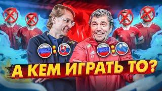 Беды сборной России перед матчами со Словакией и Словенией - что будет делать Карпин?