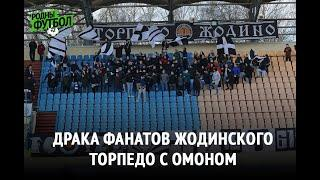 Драка фанатов жодинского Торпедо с ОМОНом