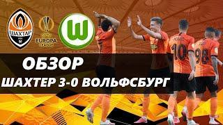 Шахтер Вольфсбург 3:0 | Обзор матча | Разбор матча | Лучшие моменты