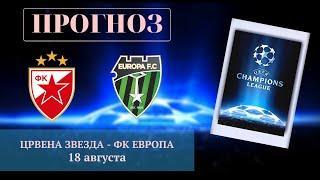 Црвена Звезда  - ФК Европа: прогноз на матч 18 августа | Прогнозы на футбол на сегодня