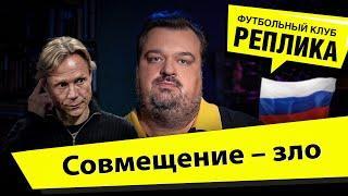 Уткин о новом тренере сборной России