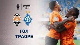 Шахтар – Динамо. Гол Траоре / Суперкубок України