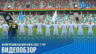 Чемпионат 2020   Динамо Минск 1:2 Слуцк   ОБЗОР МАТЧА