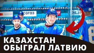 Казахстан обыграл Латвию на чемпионате мира по хоккею