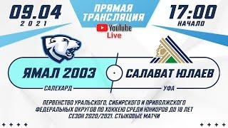 ЮХЛ Ямал 03 (Салехард) - Салават Юлаев 03 (Уфа)