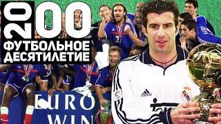 Год 2000   Луиш Фигу, Лацио и самый яркий Евро в истории [Футбольное десятилетие]