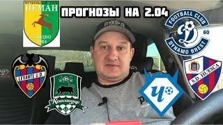 Леванте - Уэска Прогноз / Краснодар 2 - Чертаново Прогноз / Неман - Динамо Брест 2.04.2021