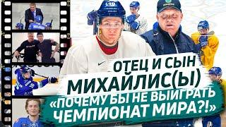 Как выиграть чемпионат мира по хоккею? Юрий и Никита Михайлис. Интервью