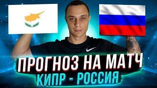 «Кипр» - «Россия»: прогноз, аналитика и обзор на матч Кипр - Россия от 4 сентября 2021