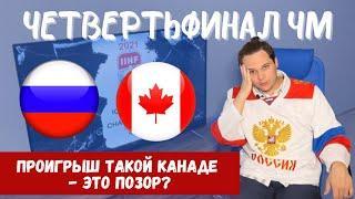 Об итогах матча Россия - Канада в 1/4 ЧМ-21 по хоккею в Риге / Позор или закономерность?