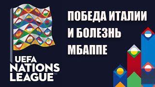 Лига наций: результаты, таблицы и болезнь Килиана Мбаппе