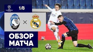 24.02.2021 Аталанта - Реал - 0:1. Обзор матча 1/8 финала Лиги Чемпионов