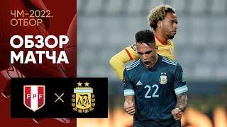 18.11.2020 Перу - Аргентина - 0:2. Обзор отборочного матча ЧМ-2022