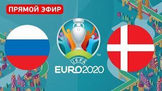Россия - Дания 1:4 ⚽ Евро 2020 Дания Россия Полный матч и Обзор