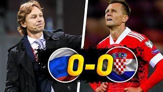 ПРОВАЛ КАРПИНА? Россия Хорватия 0-0 / Обзор матча Сборной России
