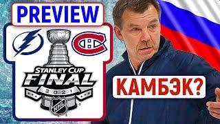 Почему Тампа не выиграла финал Кубка Стэнли всухую, Знарок и камбэк в сборную России, трансферы КХЛ