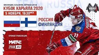 Кубок Карьяла. Россия-Финляндия 05.11.2020